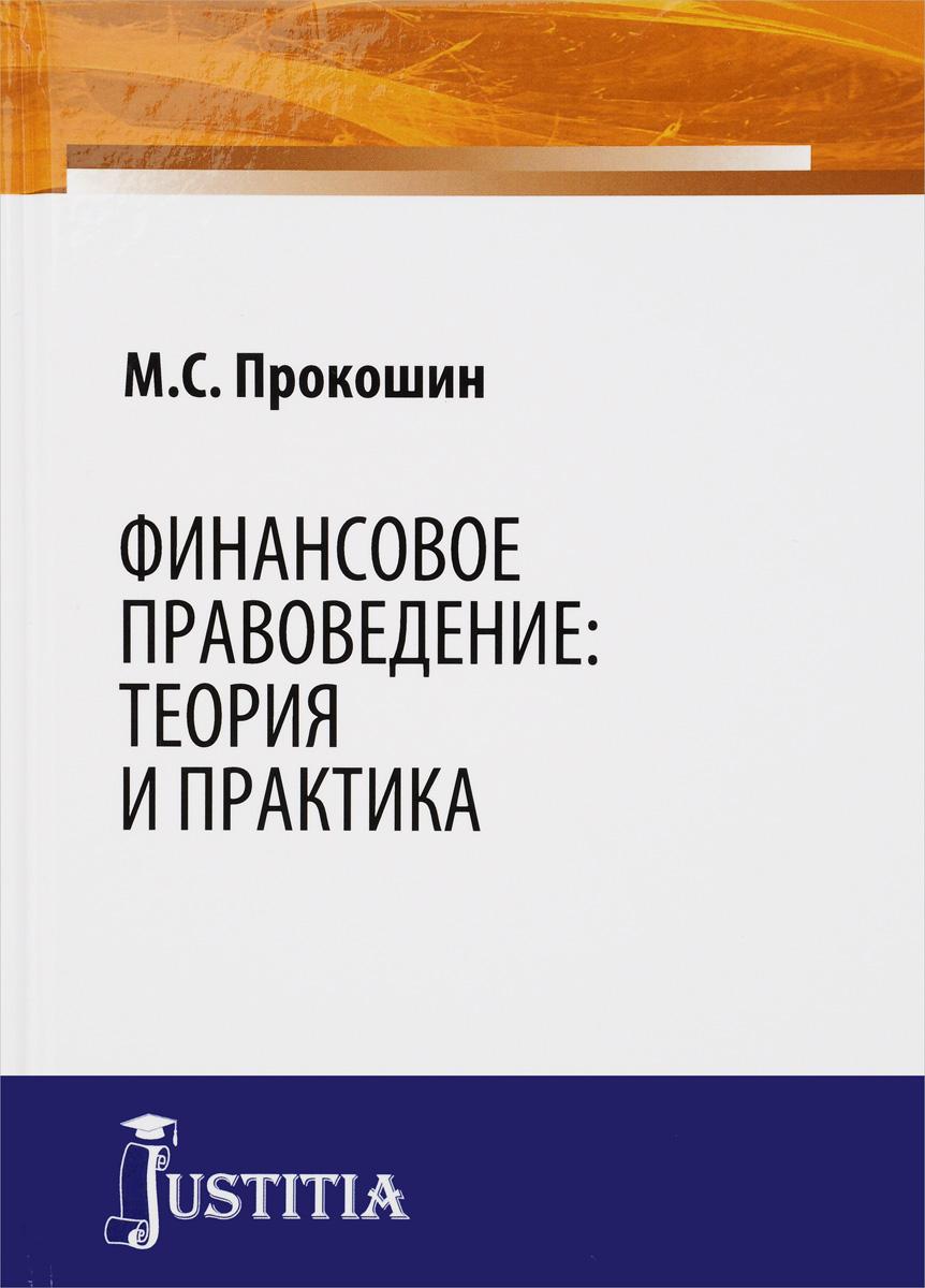 Финансовое правоведение. Теория и практика ( 978-5-4365-0925-9 )