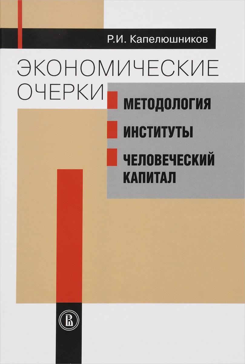 Экономические очерки. Методология, институты, человеческий капитал