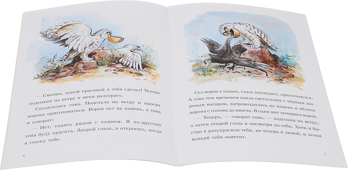 О честном вороне, коварной сове и глупом лисе