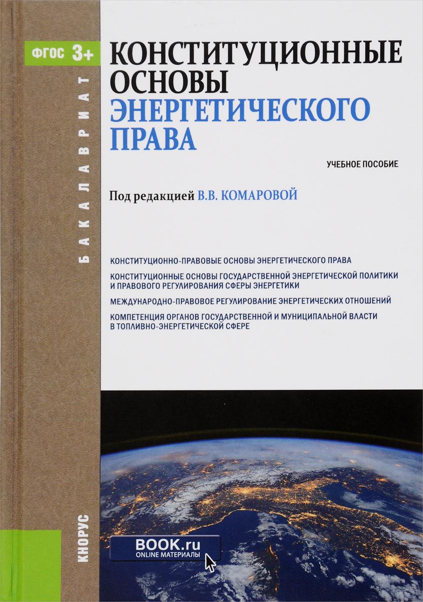 Конституционные основы энергетического права. Учебное пособие
