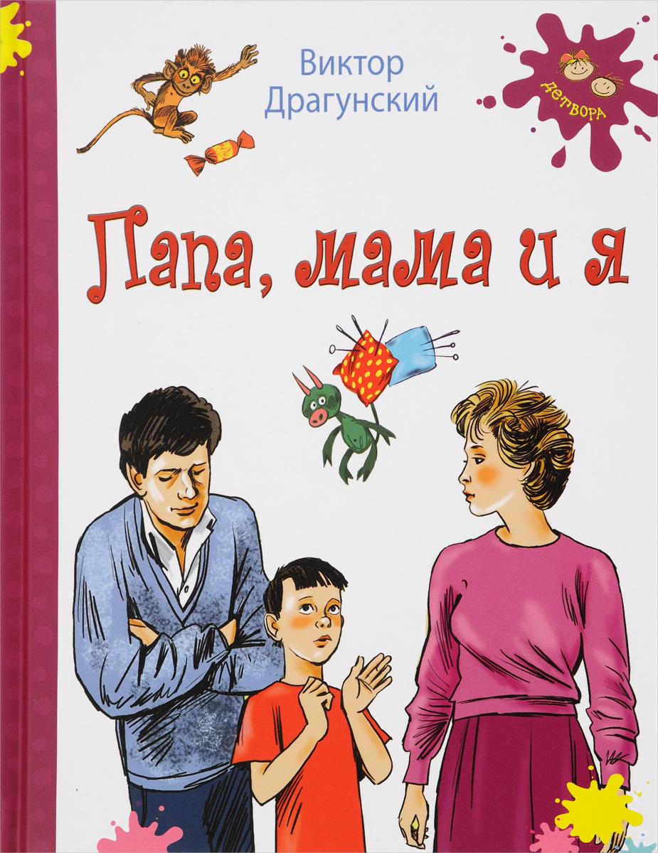 Папа, мама и я