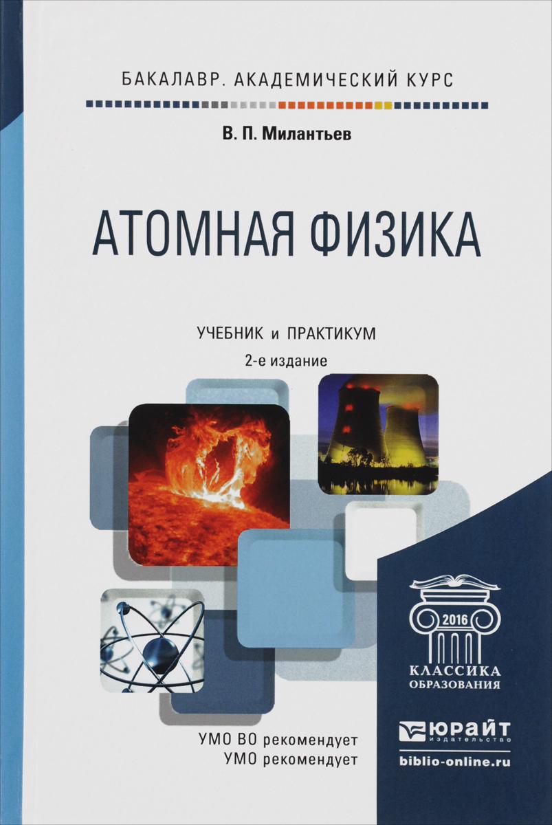 Атомная физика. Учебник и практикум