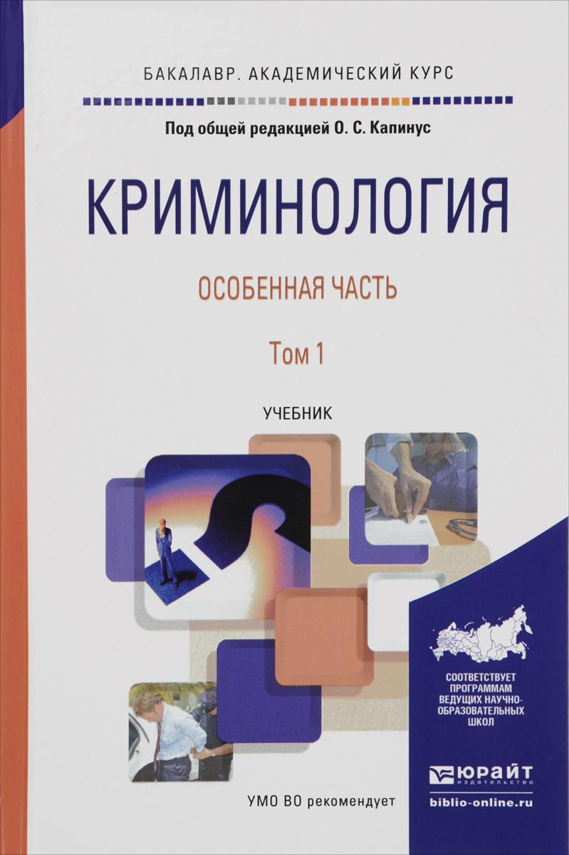 Криминология. Особенная часть. Учебник. В 2 томах. Том 1