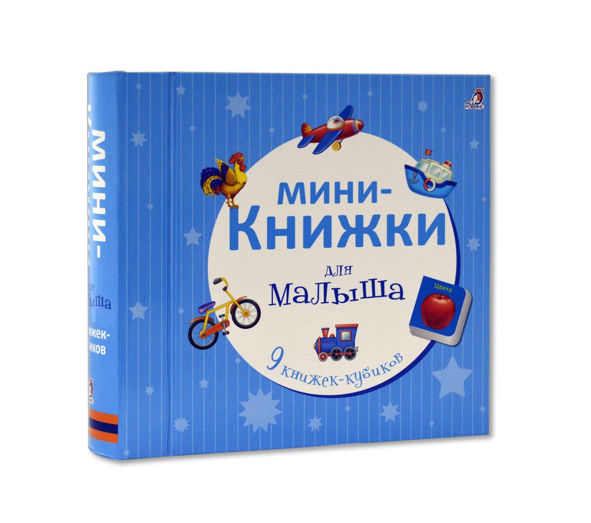Мини-книжки для малыша (комплект из 9 книжек-кубиков)12296407Набор книжек-кубиков - это обучающее игровое пособие для детей. Внутри вы найдете 9 мини-книжек на самые первые развивающие темы, которые будут интересны мальчикам. Яркие картинки и подписи к ними помогут малышу познакомиться с окружающим миром, научиться произносить первые слова, а также пополнят его активный и пассивный словарь. Собирайте из кубиков пирамидки, играйте с книжками как с погремушками, рассматривайте картинки и запоминайте новые слова, собирайте картинку-пазл, которая спрятана на обороте книжек-кубиков. В чем особенность книги: Удобная форма коробки для игры с ребёнком. Каждая книжка-погремушка сделана из очень плотного материала со скругленными уголками, поэтому малышу будет непросто порвать или испортить их, а так же пораниться. Книжками-погремушками можно греметь и трещать (сложив первую и последнюю страницу вместе), как музыкальными инструментами. Стильные и яркие картинки...