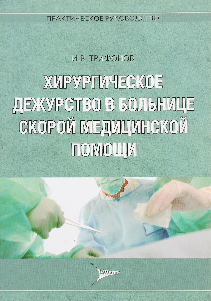 Хирургическое дежурство в больнице скорой медицинской помощи. Практическое руководство