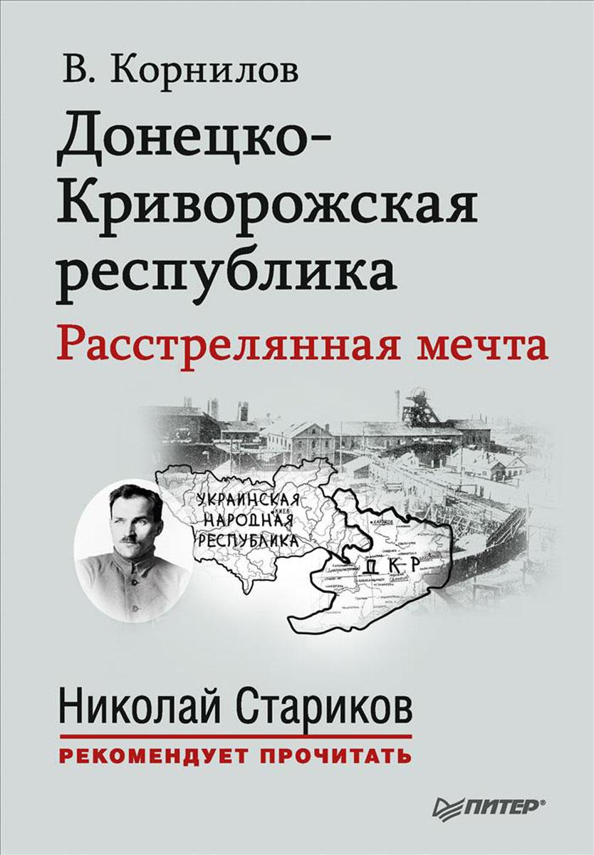 Донецко-Криворожская республика. Расстрелянная мечта ( 978-5-496-02518-8 )