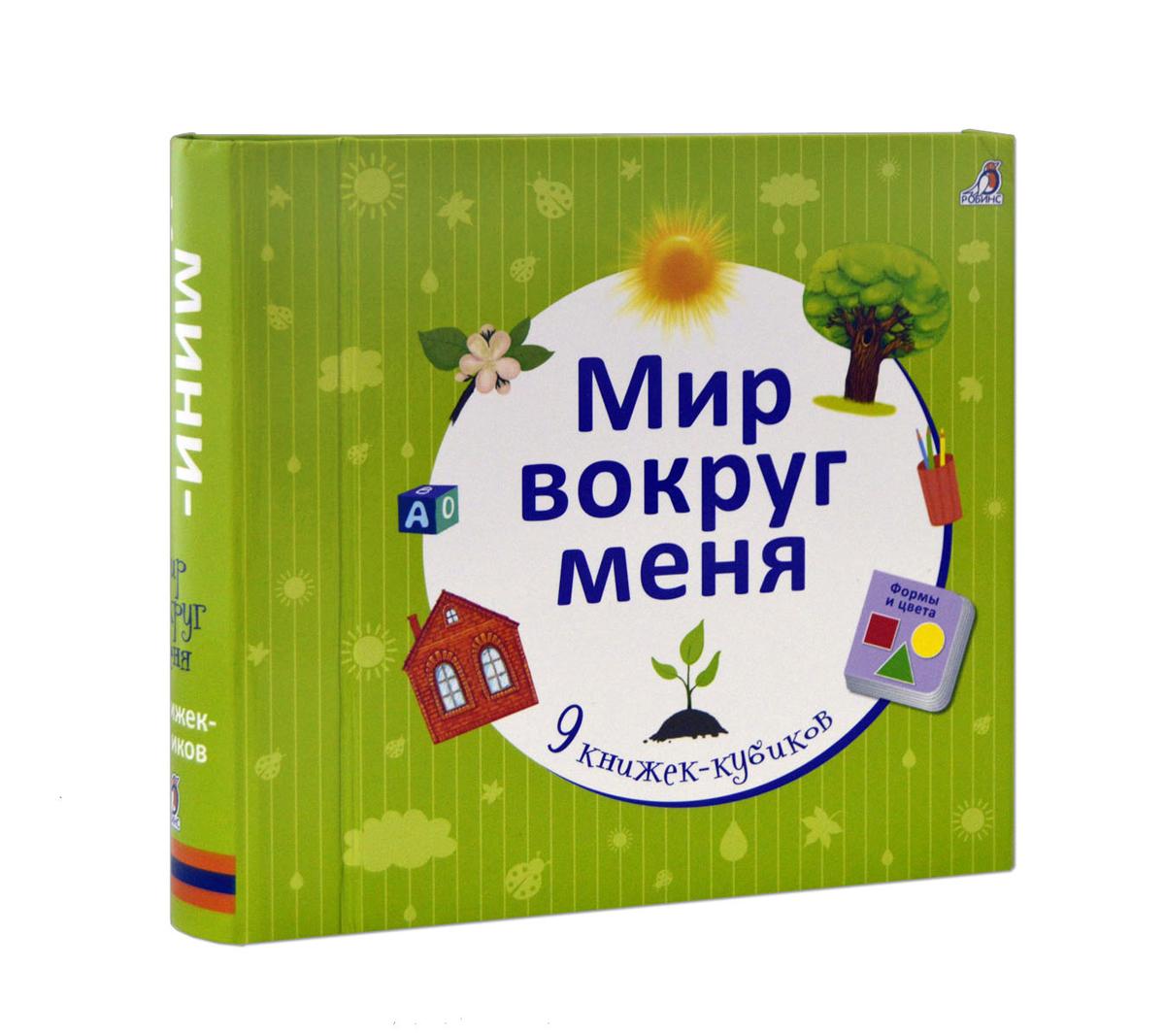 Мир вокруг меня (комплект из 9 книжек-кубиков)12296407Набор книжек-кубиков - это обучающее игровое пособие для детей. Яркие картинки и подписи к ними помогут малышу познакомиться с окружающим миром, научиться произносить первые слова, разобраться в простых и сложных понятиях о мире вокруг, а также научиться сравнивать предметы, описывать их свойства и мн. другое. В наборе вы найдете 9 мини-книжек на самые разные темы. Собирайте из кубиков пирамидки, играйте с книжками как с погремушками, рассматривайте картинки, произносите и запоминайте новые слова, собирайте картинку-пазл, которая спрятана на обороте книжек-кубиков. В чем особенность книги: Удобная форма коробки для игры с ребёнком. Каждая книжка-погремушка сделана из очень плотного материала со скругленными уголками, поэтому малышу будет непросто порвать или испортить их, а так же пораниться. Книжками-погремушками можно греметь и трещать (сложив первую и последнюю страницу вместе), как музыкальными...