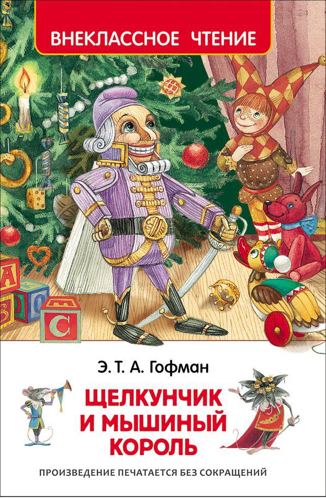 Щелкунчик и Мышиный король12296407Щелкунчик и Мышиный король Э.Т.А.Гофмана - это романтическая история о верности, любви и преданности. На Рождество Мари и ее брат получают в подарок игрушку, деревянного Щелкунчика, и от своего крестного узнают его историю. Оказывается, Щелкунчик не кто иной, как заколдованный принц, и обрести свой прежний человеческий облик может лишь тогда, когда сразит Мышиного Короля и когда, несмотря на его уродство, его полюбит прекрасная девушка. В серию Внеклассное чтение вошли произведения из списка литературы, рекомендованной для внеклассного чтения в начальной и средней школе.