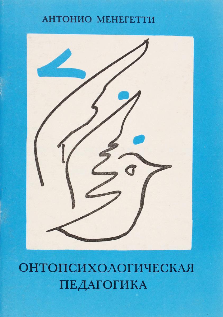 Онтопсихологическая педагогика