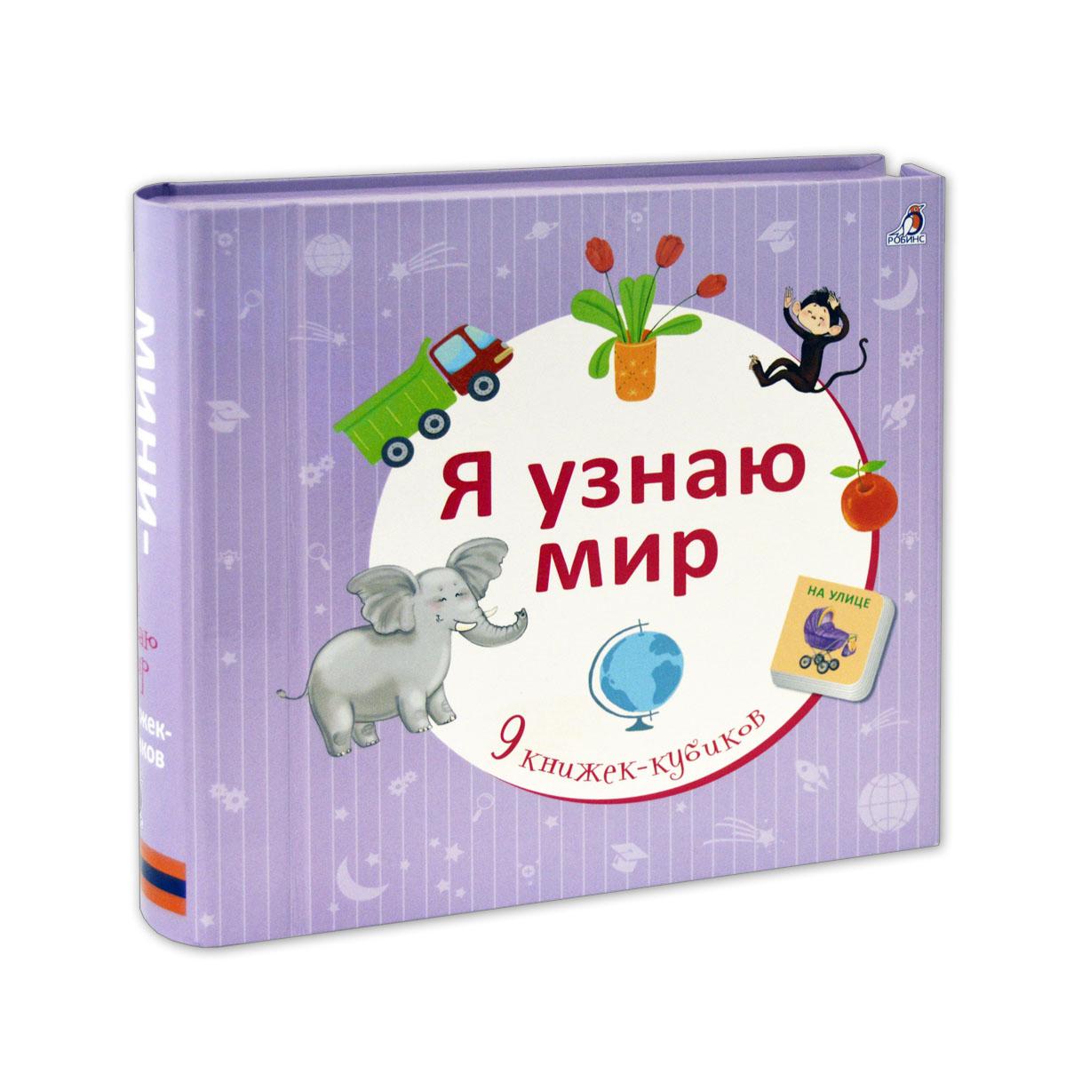 Я узнаю мир (комплект из 9 книжек-кубиков)12296407Я узнаю мир - игровой обучающий набор книжек-кубиков предназначен для малышей, которые только начинают познавать мир и произносить первые слова. Внутри вы найдете 9 мини-книжек на самые первые развивающие темы. 90 ярких картинок, разбитых на темы, познакомят малыша с окружающим миром и помогут запомнить новые слова. Собирайте из кубиков пирамидки, играйте с книжками как с погремушками, рассматривайте картинки и учитесь произносить новые слова, развивайте цветовосприятие с помощью основных цветов, нанесенных на оборотные стороны кубиков. В чем особенность книги: Удобная форма коробки для игры с ребёнком. Каждая книжка-погремушка сделана из очень плотного материала со скругленными уголками, поэтому малышу будет непросто порвать или испортить их, а так же пораниться. Книжками-погремушками можно греметь и трещать (сложив первую и последнюю страницу вместе), как музыкальными инструментами. ...