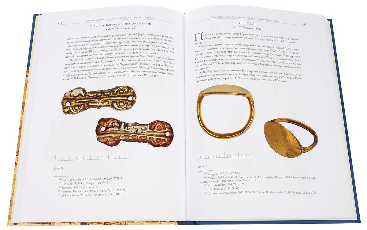 Ювелирные изделия из Кургана Куль-Оба в собрании Исторического музея