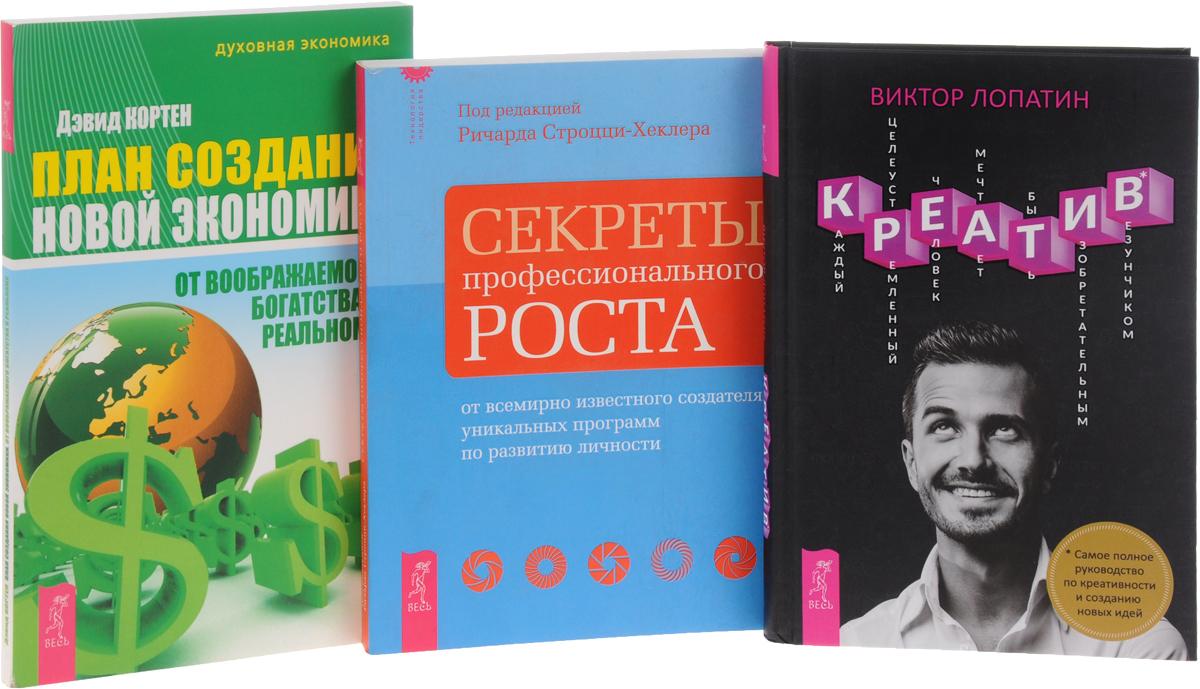 Креатив. Секреты профессионального роста. План создания Новой экономики (комплект из 3 книг)
