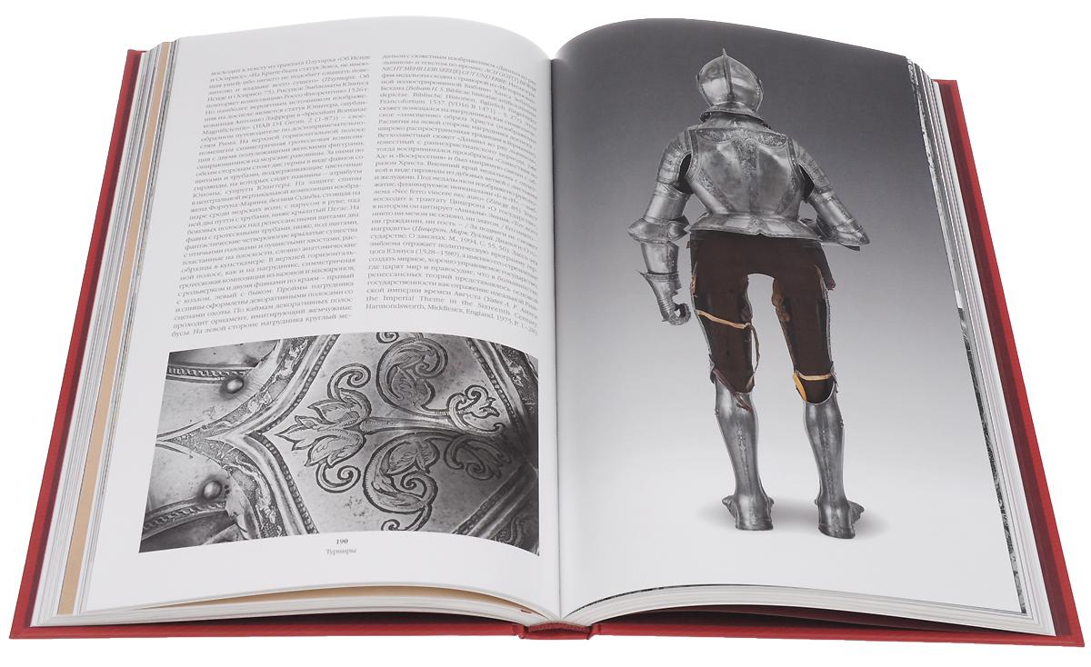 Королевские игры. Западноевропейское оружие и доспехи позднего Ренессанса в собрании исторического музея