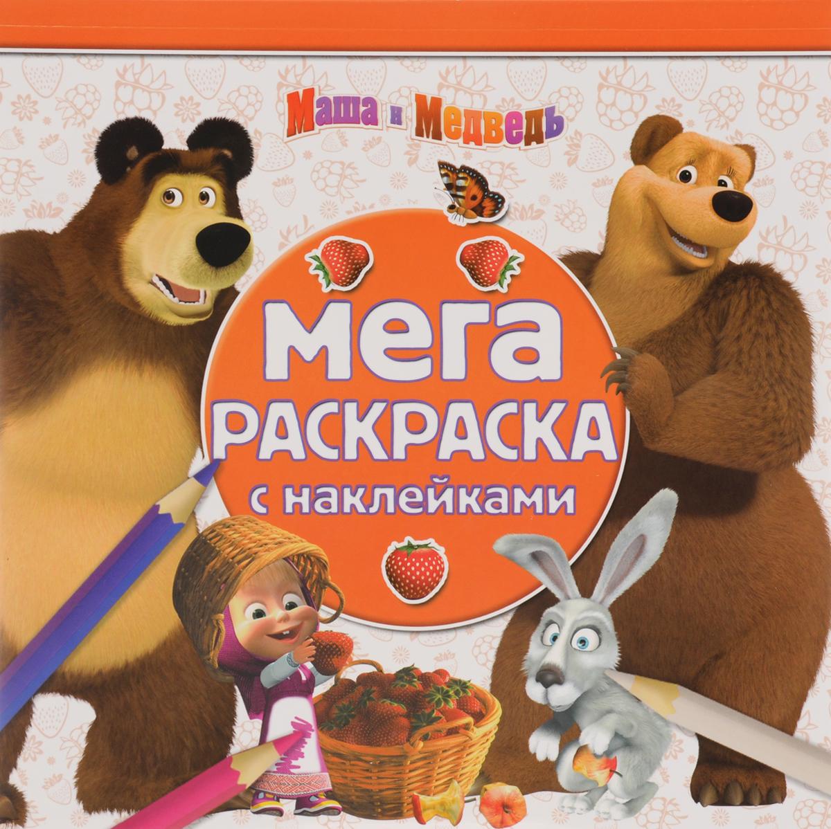 Мега-раскраска с наклейками. Маша и Медведь