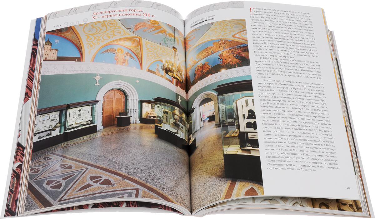 Исторический музей. Архитектура. Интерьеры