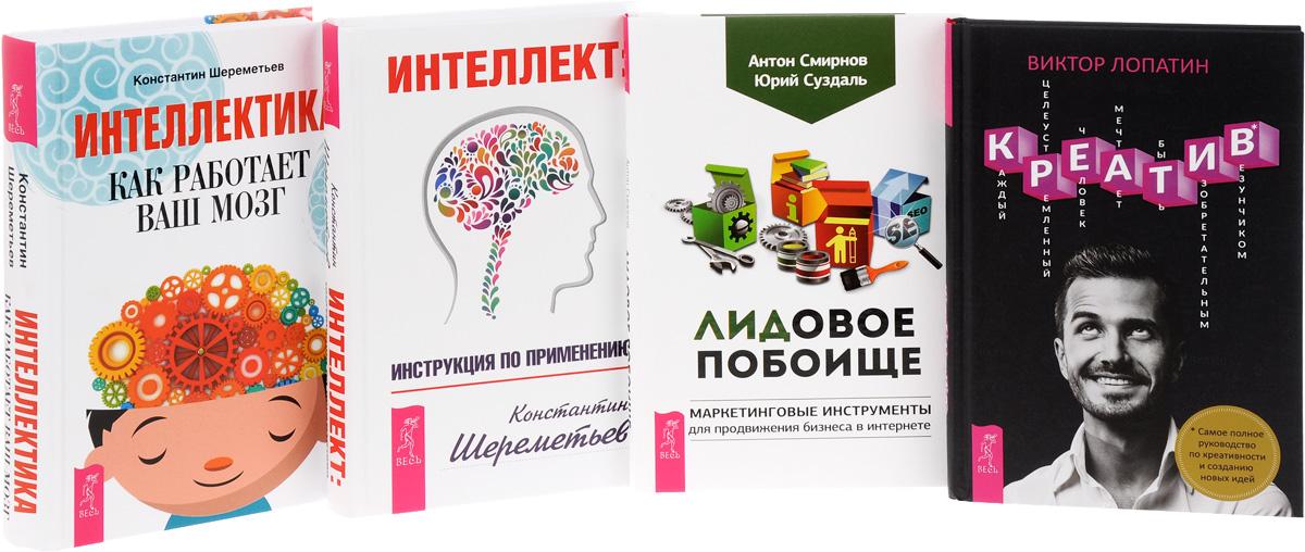 Креатив. Самое полное руководство по креативности и созданию новых идей. ЛИДовое побоище. Маркетинговые инструменты для продвижения бизнеса в интернете. Интеллект. Инструкция по применению. Интеллектика. Как работает ваш мозг (Комплект из 4 книг)