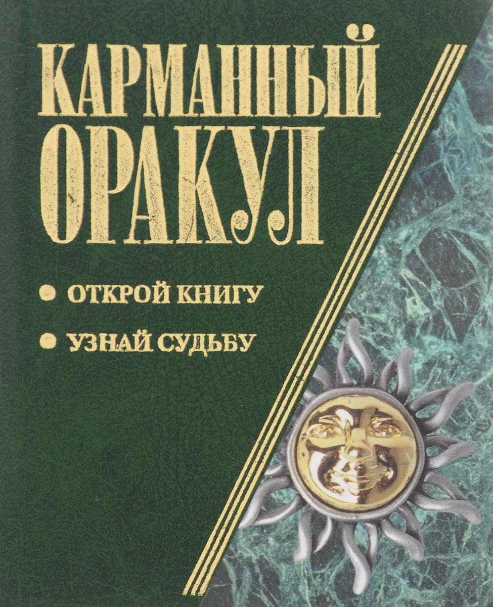 Скачать бесплатно книгу оракул