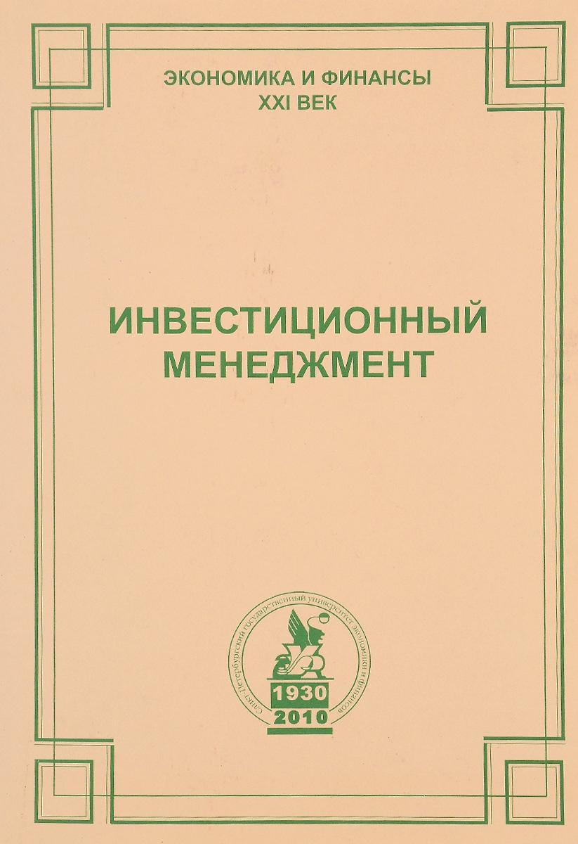 Zakazat.ru: Инвестиционный менеджмент