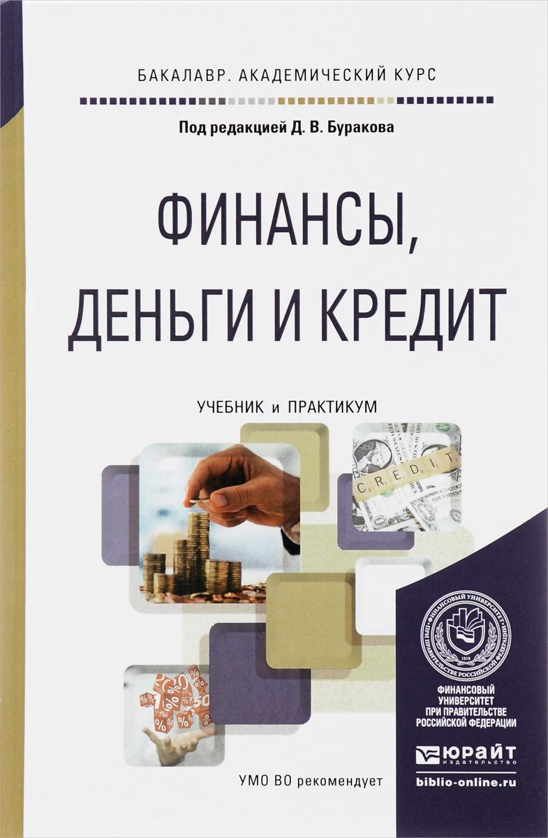 Финансы, деньги и кредит. Учебник и практикум