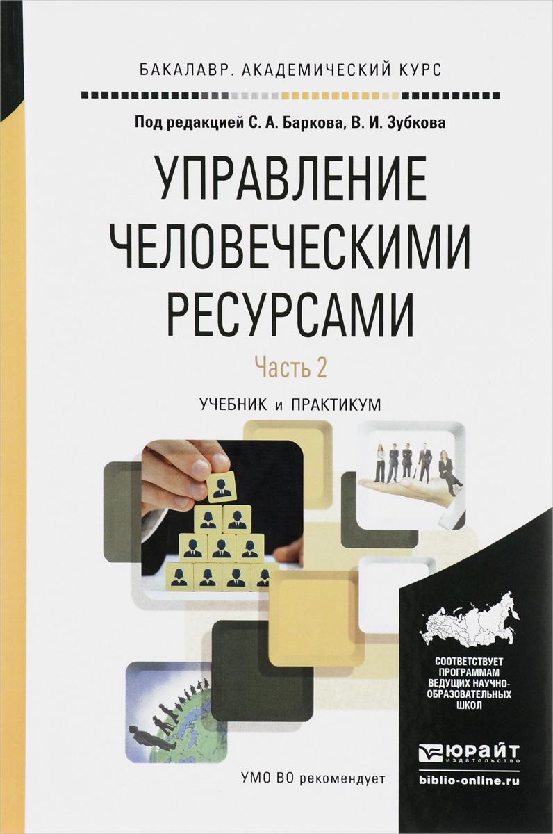 Управление человеческими ресурсами. Учебник и практикум. В 2 частях. Часть 2