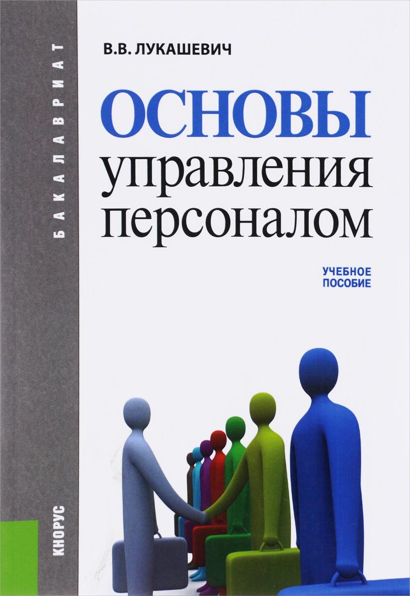 Основы управления персоналом. Учебное пособие