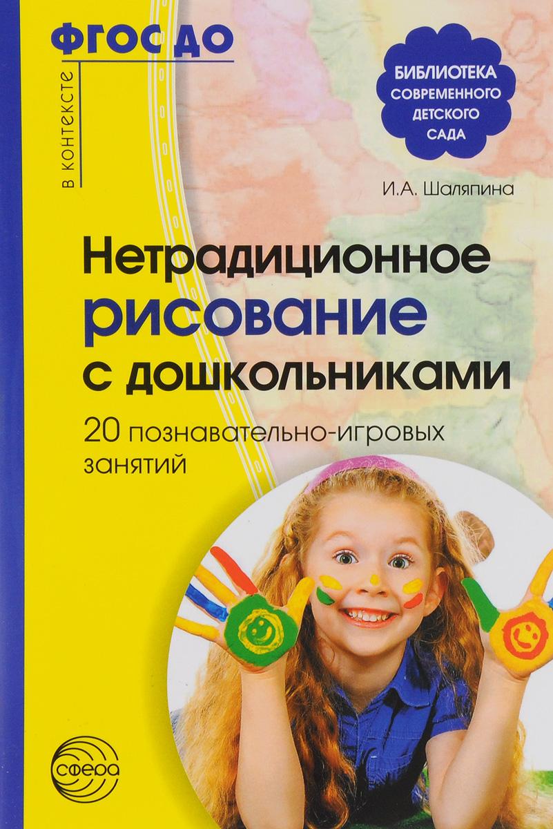 Нетрадиционное рисование с дошкольниками. 20 познавательно-игровых занятий