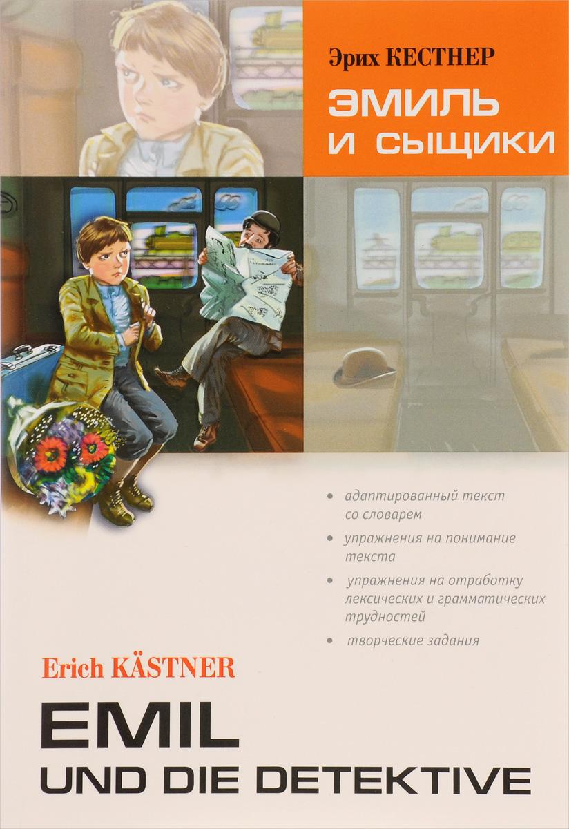 Emil und Detektive / Эмиль и сыщики