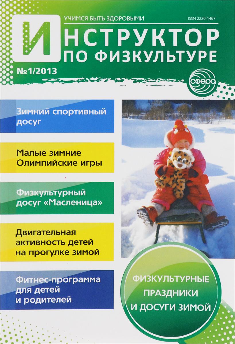 Инструктор по физкультуре, №1, 2013