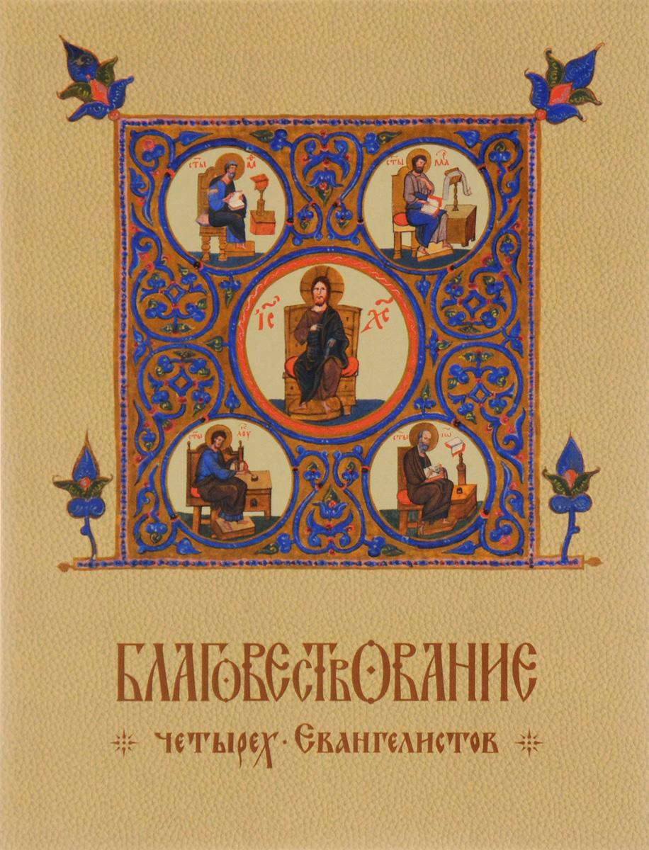 Благовествование четырех Евангелистов ( 978-985-7102-43-3 )