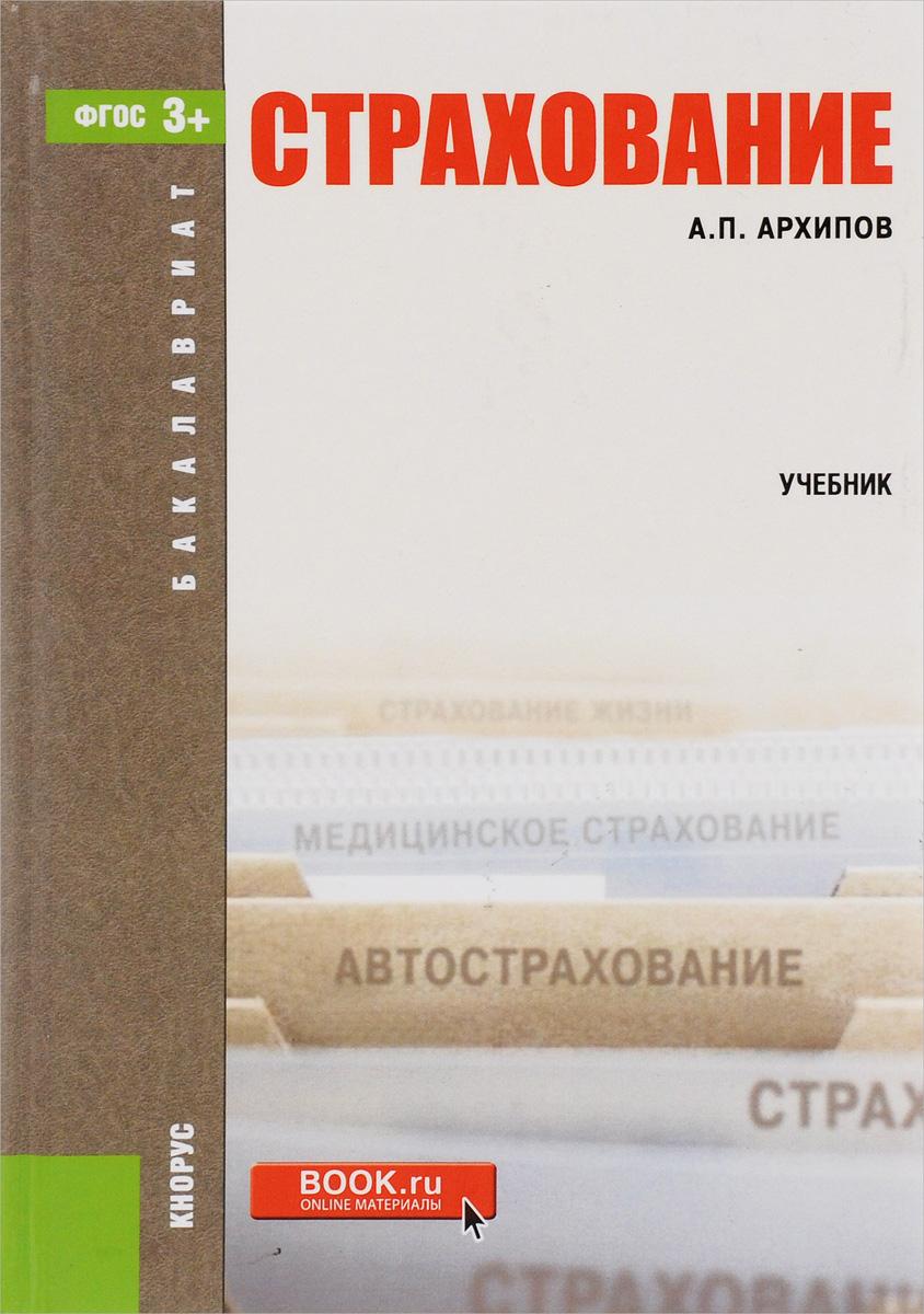 Страхование. Учебник