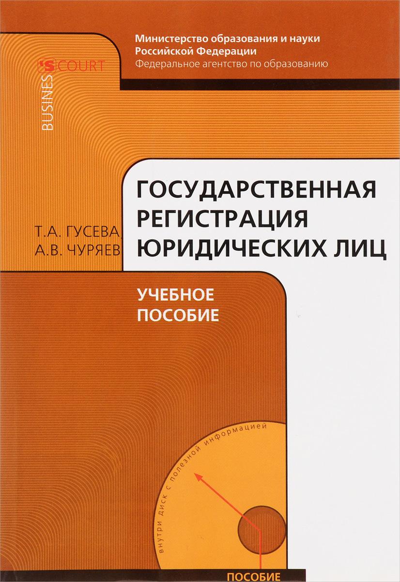 Zakazat.ru: Государственная регистрация юридических лиц (+ CD-ROM). Т. А. Гусева, А. В. Чуряев