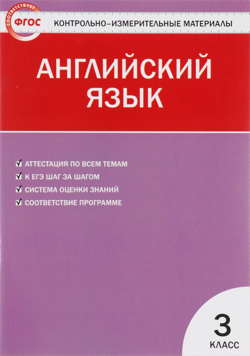 Английский язык. 3 класс. Контрольно-измерительные материалы