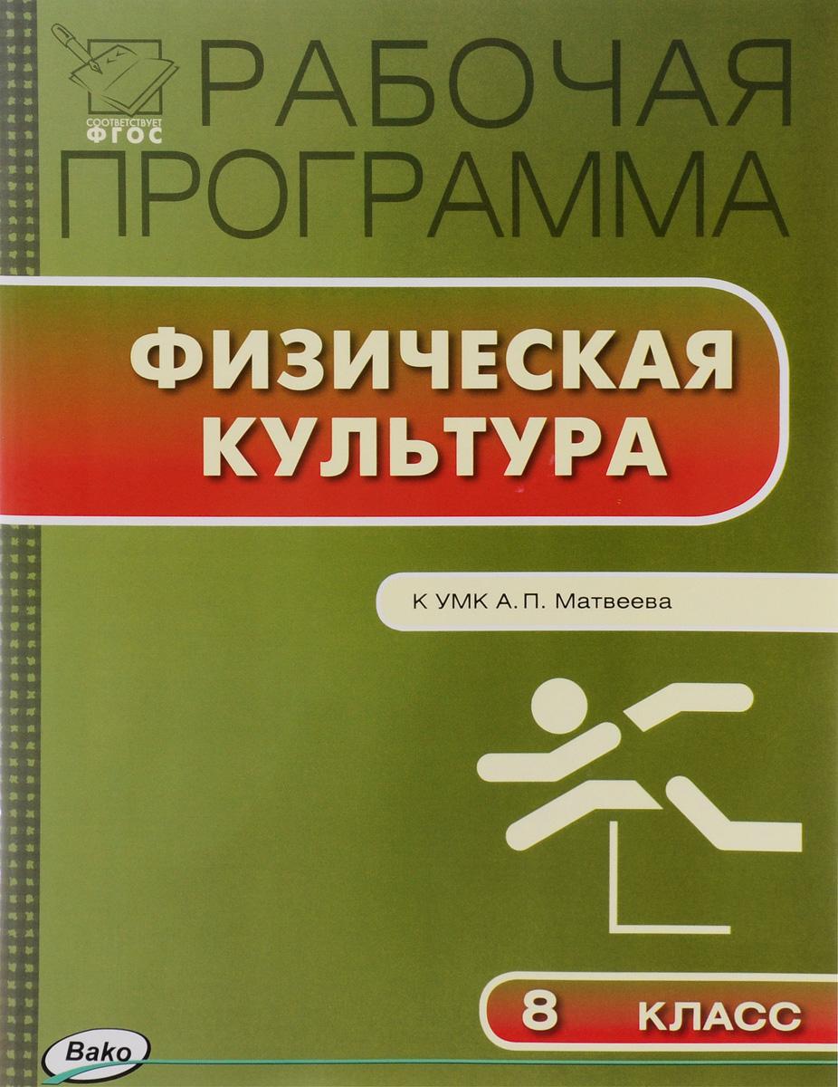 Физическая культура. 8 класс. Рабочая программа. К УМК А. П. Матвеева
