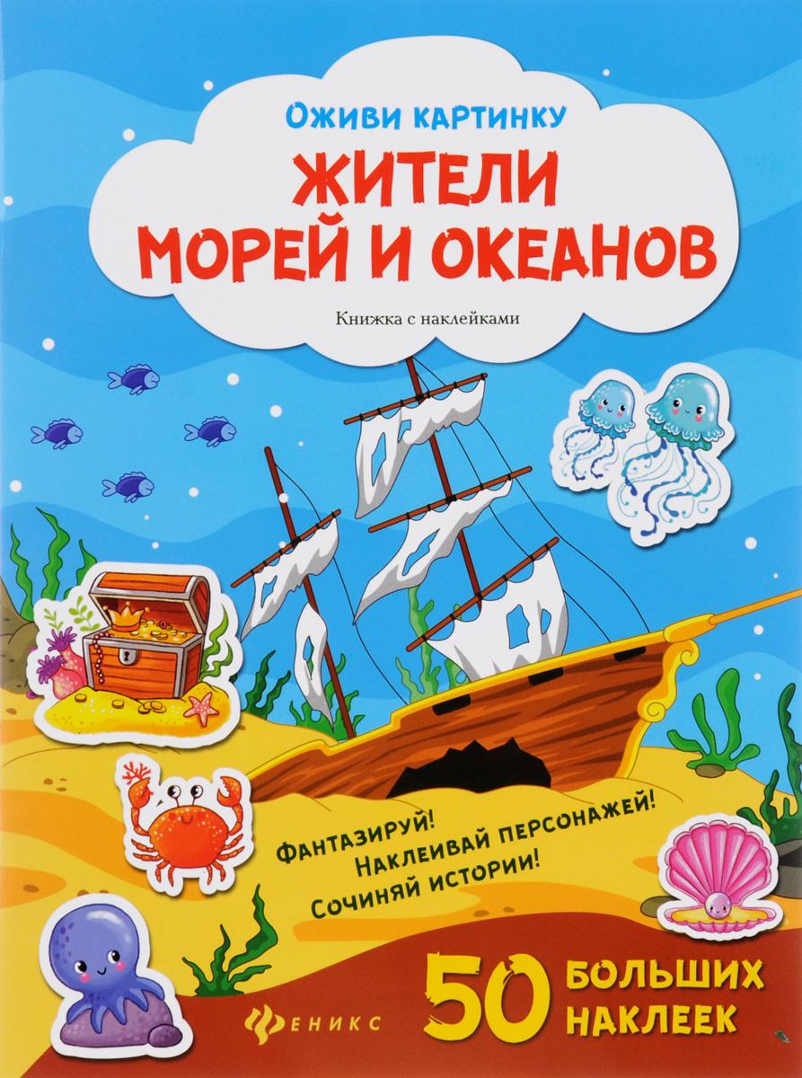 Жители морей и океанов (+50 наклеек)