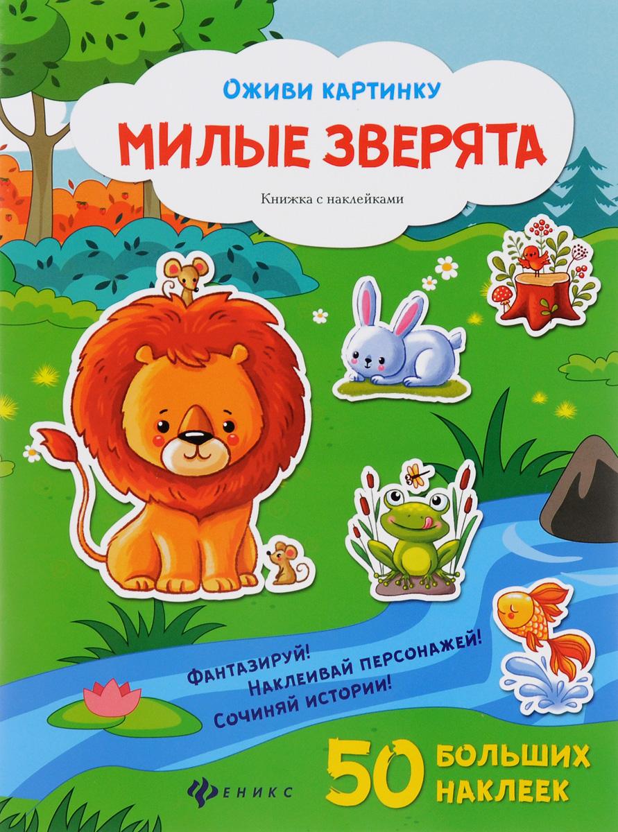 Милые зверята (+50 наклеек)12296407Путешествуя по страницам книги, ребёнок прогуляется по лесу, джунглям, саванне, снежным равнинам и познакомится с их обитателями. Каждый разворот - это самостоятельная история, которую творит ребенок, выбирая и наклеивая подходящие, на его взгляд, наклейки. Это отличная возможность потренировать мелкую моторику и развить фантазию: предложите ребенку не только дополнить страницы наклейками, но также придумать и рассказать историю, опираясь на иллюстрацию.