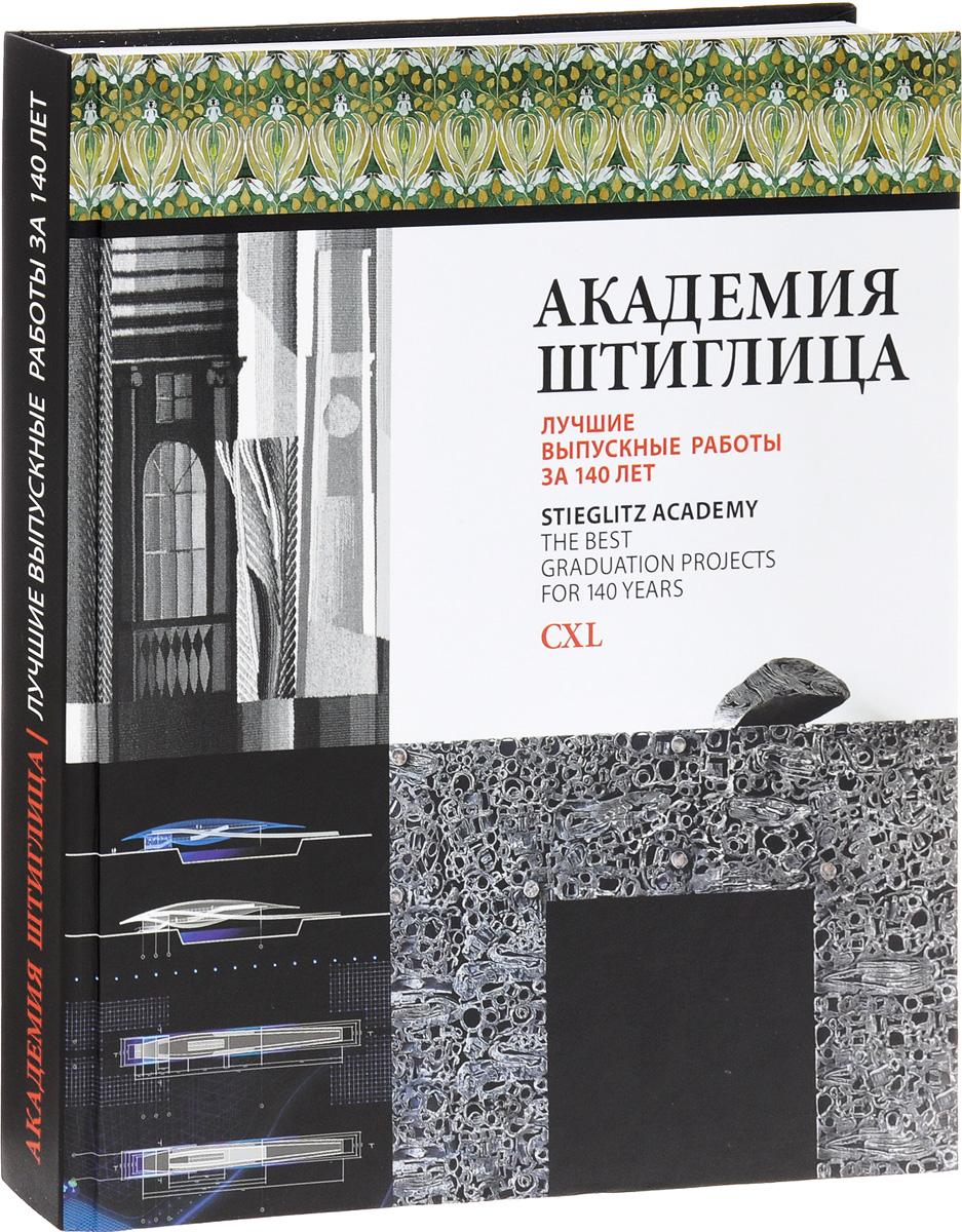 Академия Штиглица. Лучшие выпускные работы за 140 лет / Stieglitz Academy: The Best Graduation Projects For 140 Years