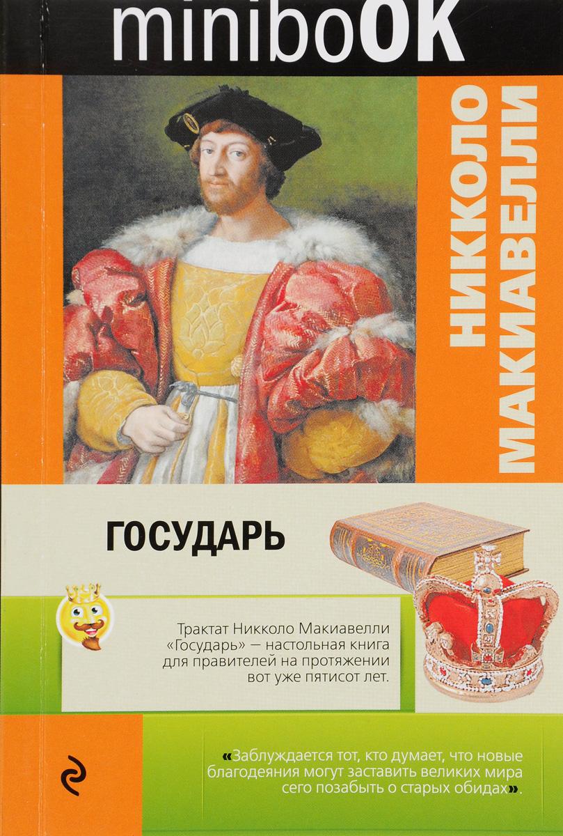 Государь ( 978-5-699-89978-4 )