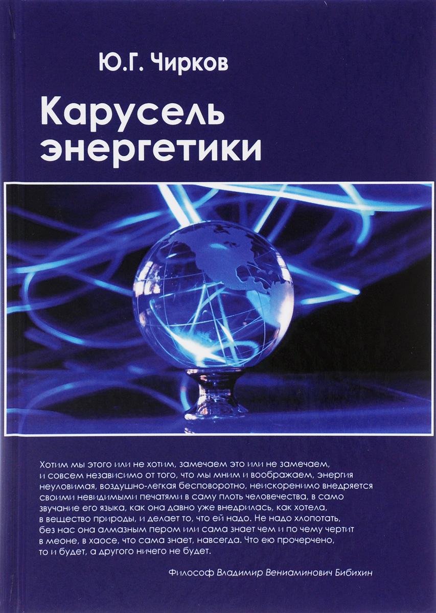 Карусель энергетики ( 978-5-8291-1922-5 )