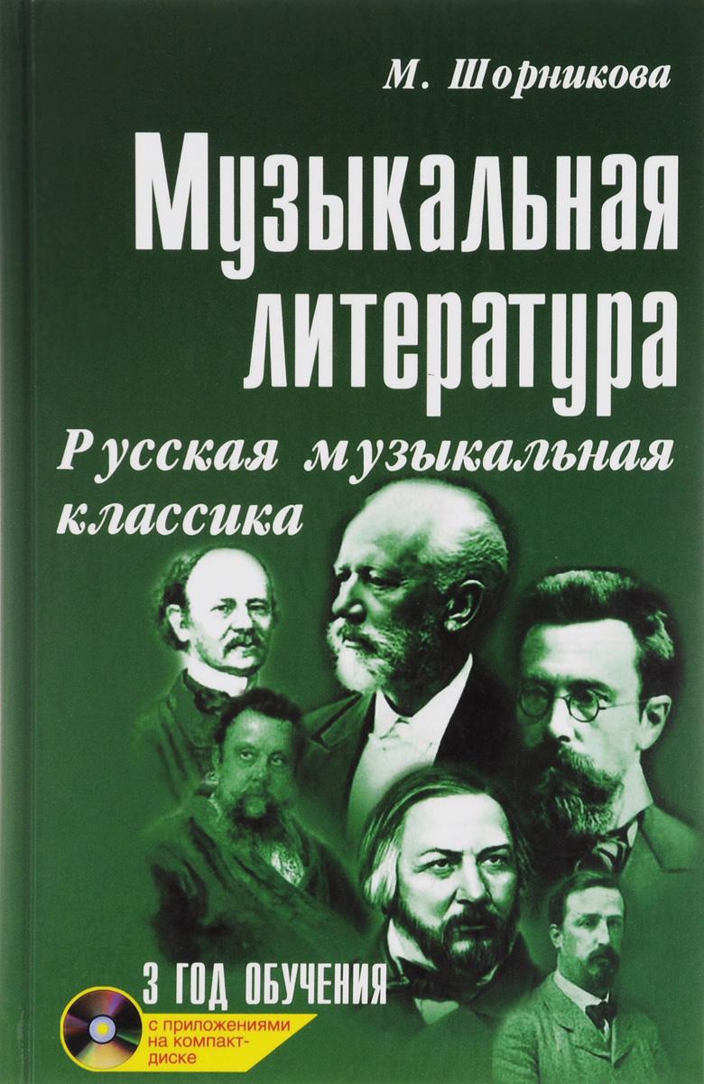 Музыкальная литература. 3 год. Русская музыкальная классика ( 978-5-222-27467-5 )