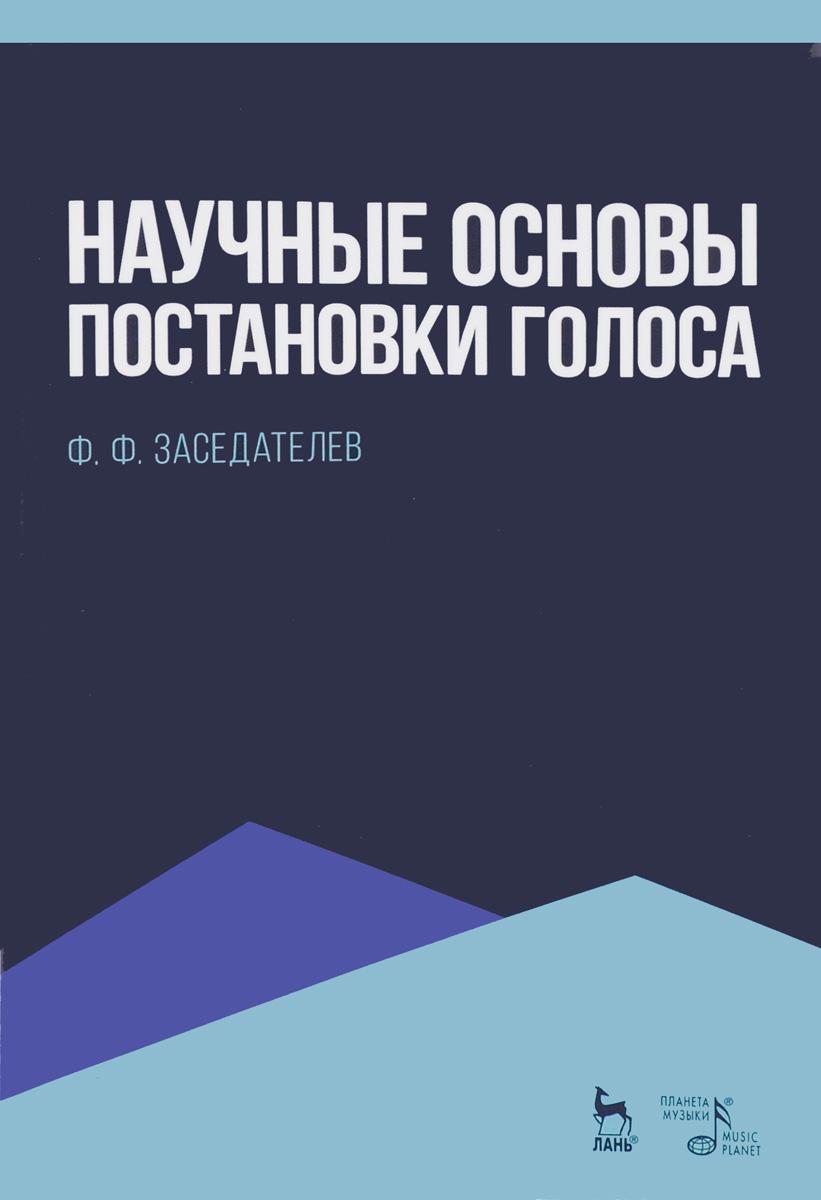 Научные основы постановки голоса. Учебное пособие ( 978-5-8114-2179-4 )
