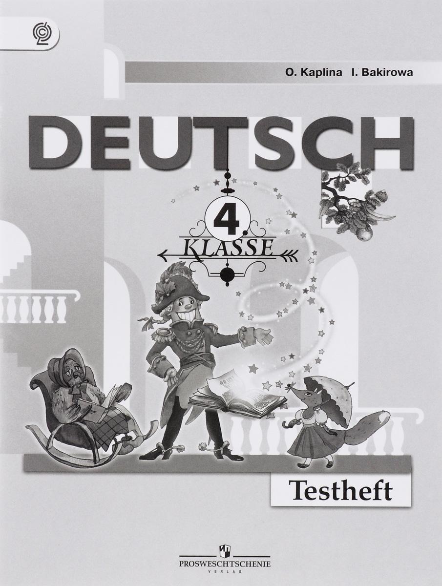 Deutsch: 4 Klasse: Testheft / Немецкий язык. 4 класс. Контрольные задания. Учебное пособие