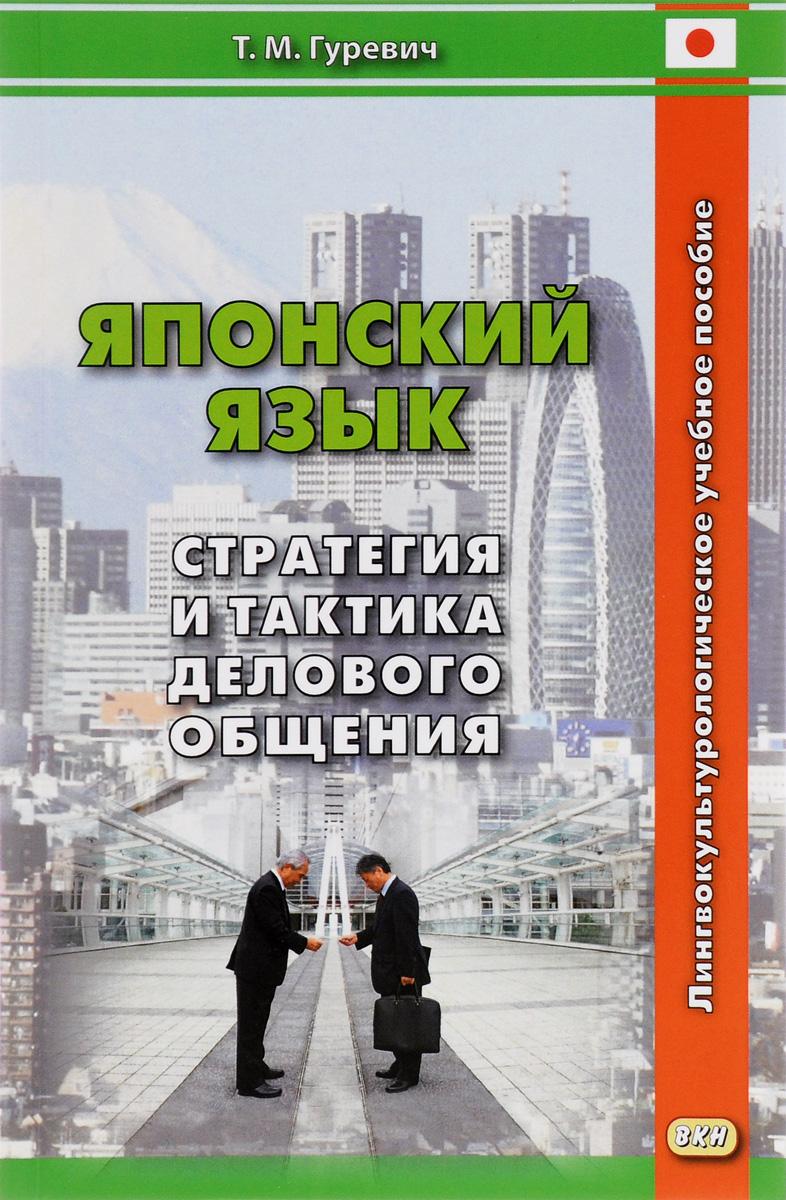 Японский язык. Стратегия и тактика делового общения. Учебное пособие