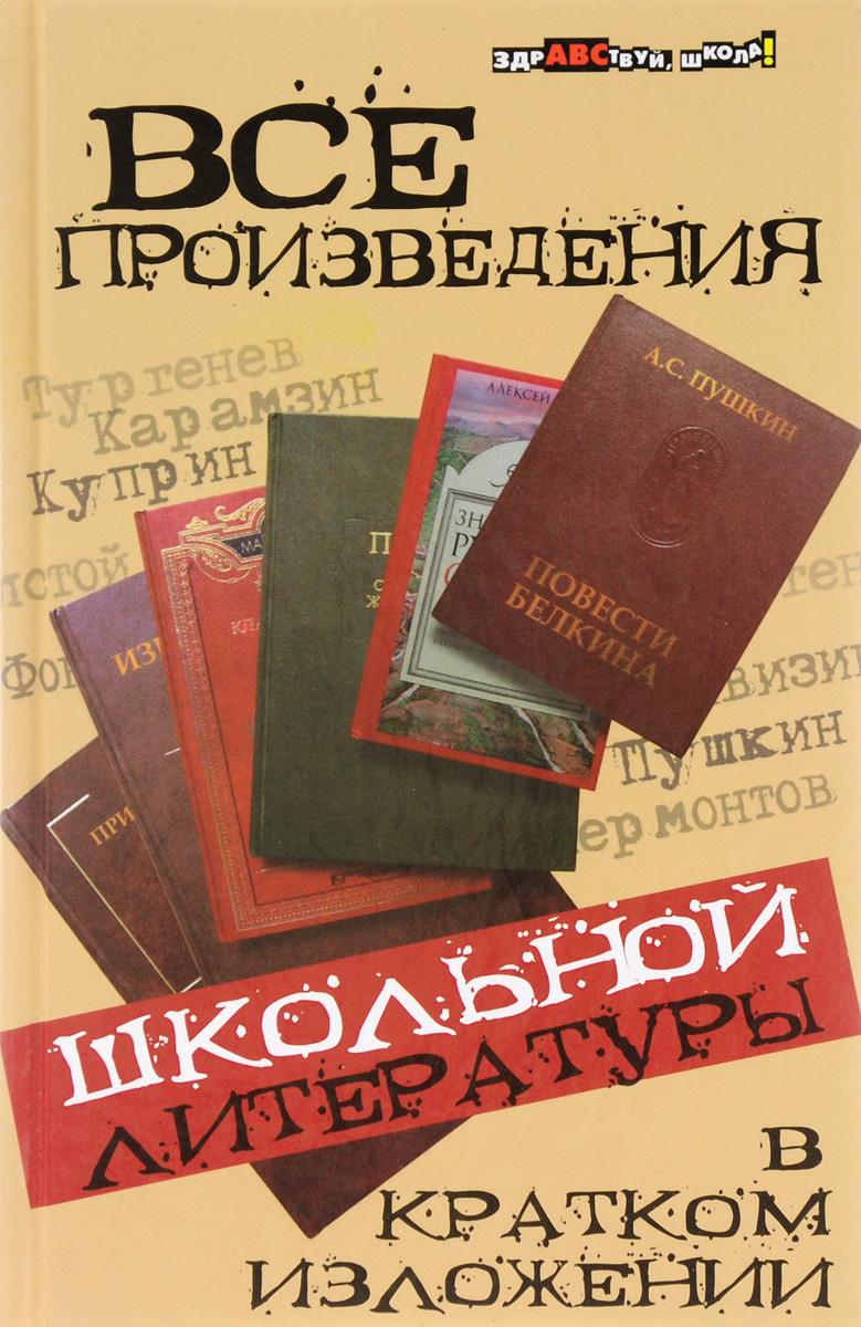 Все произведения школьной литературы в кратком изложении ( 978-5-222-28001-0 )
