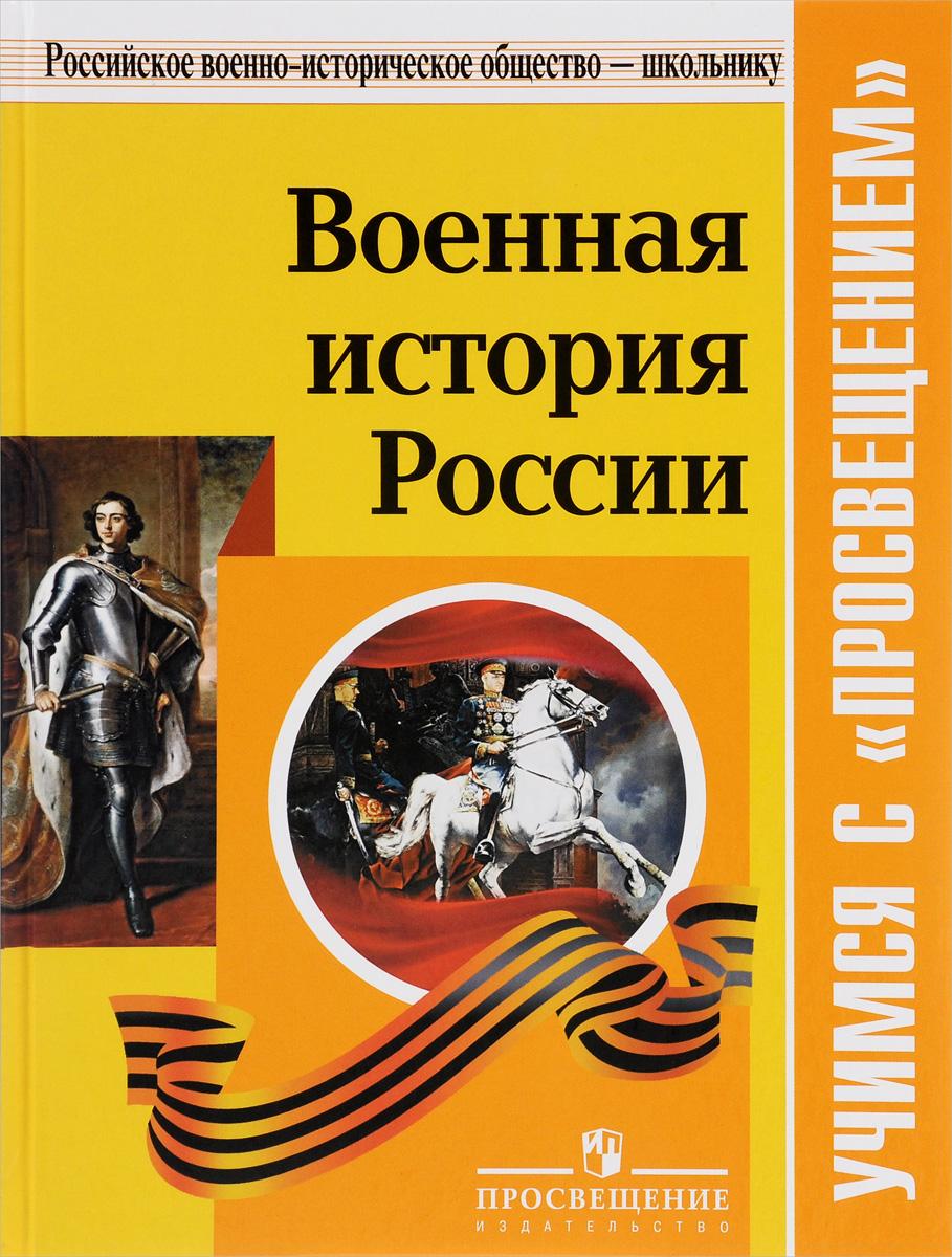 Военная история России. Учебное пособие