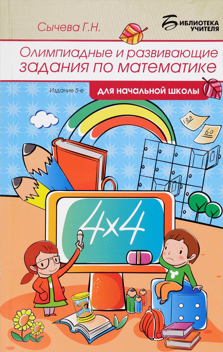 Математика. Олимпиадные и развивающие задания в начальной школе12296407Данная книга включает в себя олимпиадные и развивающие задания по математике для учащихся начальной школы. Книга разделена на две части: задания для 1-2 классов и задания для 3-4 классов. Развивающие задания способствуют развитию умственной активности ребенка, активизируют психические процессы - внимание, мышление, воображение и другие. Книга может быть востребована учителем для подготовки к уроку, для проведения математических конкурсов, кружков и олимпиад. Она вызовет интерес родителей и учащихся для расширения математических знаний.