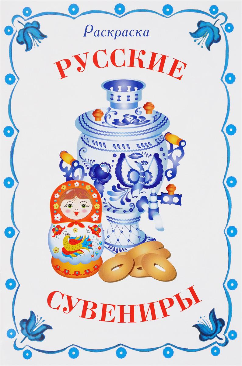 Русские сувениры. Раскраска