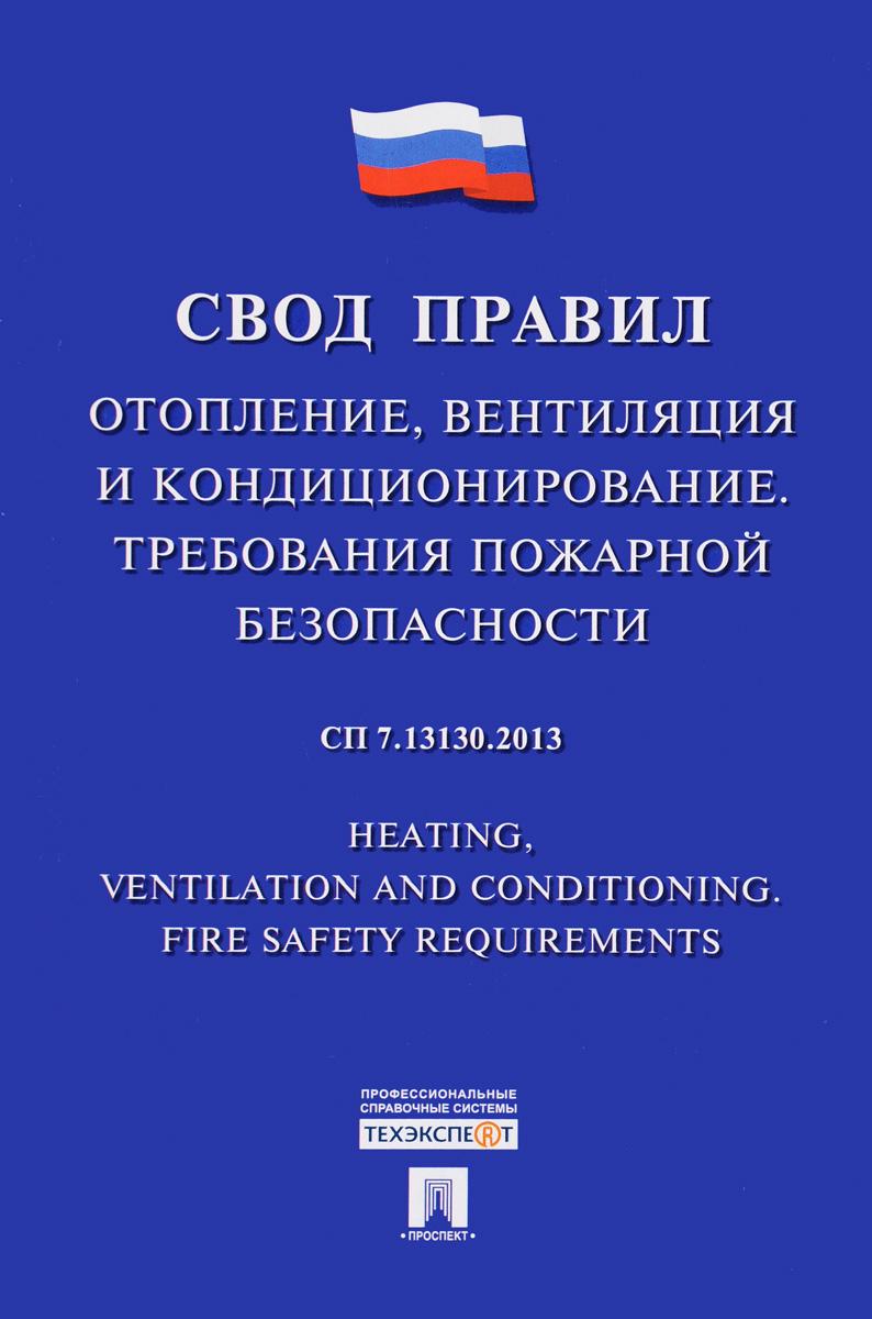 Отопление, вентиляция и кондиционирование. Требования пожарной безопасности. Свод правил ( 978-5-392-21203-3 )