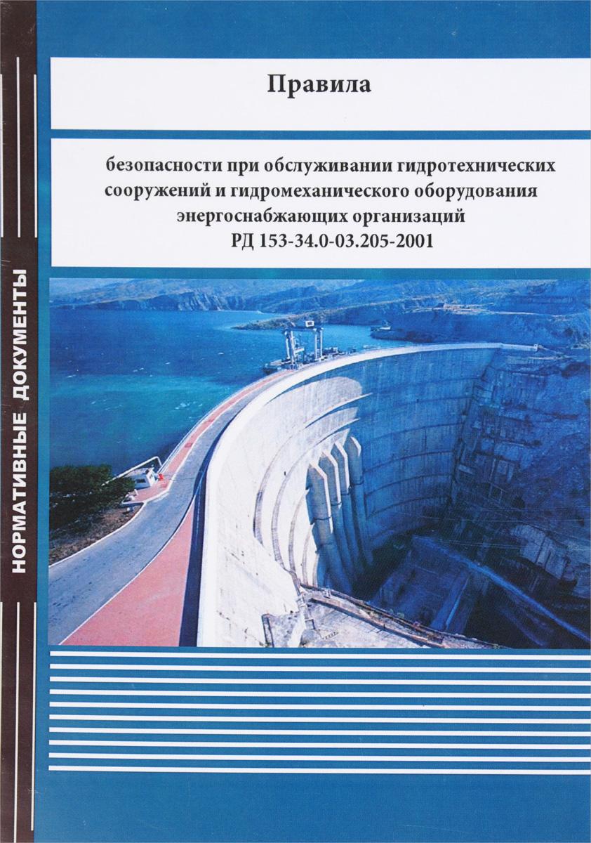 Правила безопасности при обслуживании гидротехнических сооружений и гидромеханического оборудования энергоснабжающих организаций