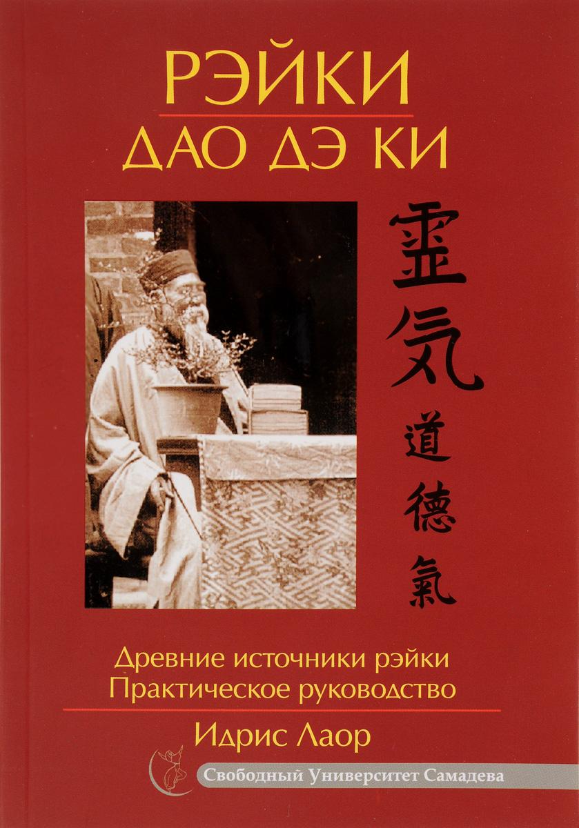 Рэйки Дао Дэ Ки. Практическое руководство