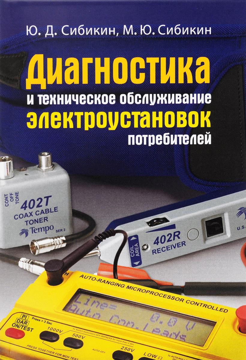 Диагностика и техническое обслуживание электроустановок потребителей. Учебное пособие